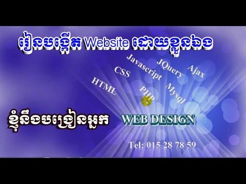 Speak Khmer - Learn Create Website Free - Basic HTML Part 1