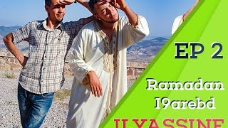 ILYASSINE - Ramadan I9arebd | Fokaha Nador Ep 2 | إلياسين ـ رمضان إقاربد