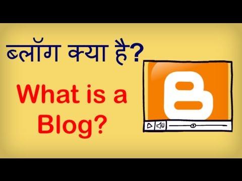 What is a Blog? Blog kya hota hai?