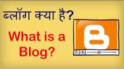 What is a Blog? Blog kya hota hai? ब्लॉग क्या है? Hindi video