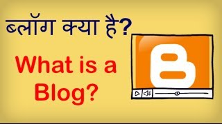 What is a Blog? Blog kya hota hai? ब्लॉग क्या है? Hindi video