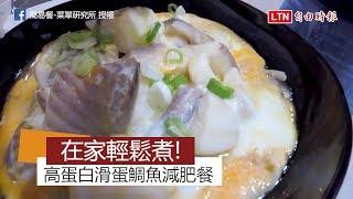 簡單料理輕鬆煮!高蛋白滑蛋鯛魚減肥餐