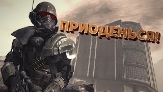 Приоденься Fallout New Vegas Lonesome Road