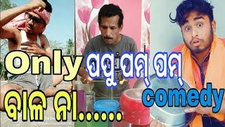 Papu pom pom tik tok comedy || new odia tik tok comedy || back to back papu