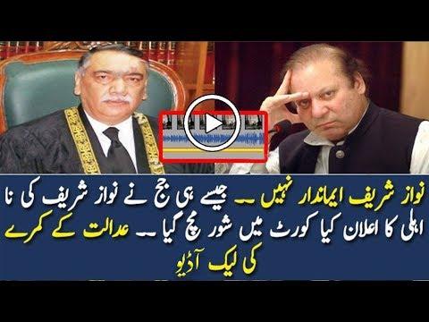 Full Audio of PANAMA Verdict 28 July 2017 - Nawaz Sharif Disqualified by Supreme Court of Pakistan