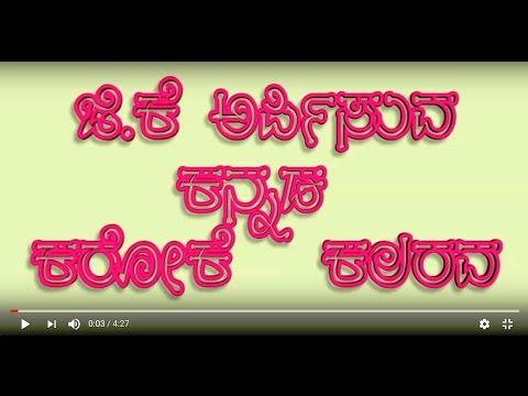 Anisuthide yako indu Kannada karaoke song