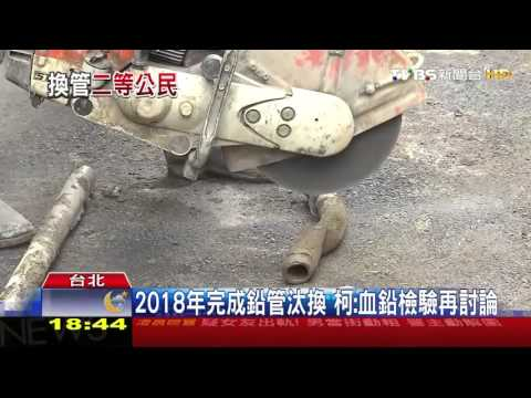 【TVBS】北市換鉛管要等3年! 柯文哲:水費先漲
