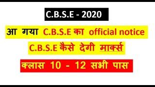 CBSE Official NOTICE , cbse latest news ,latest update ,