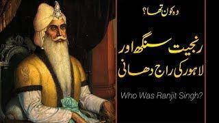 Wo Kon Tha # 14 | Who was Maharaja Ranjit Singh? | Faisal Warraich