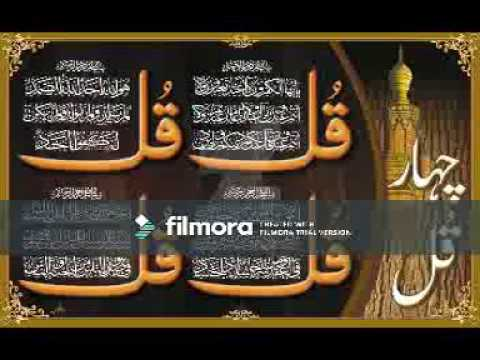 Surah Fatiha - 4 Qul with Urdu Translation