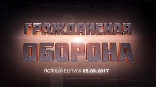 Гражданская оборона – выпуск от 05.09.2017