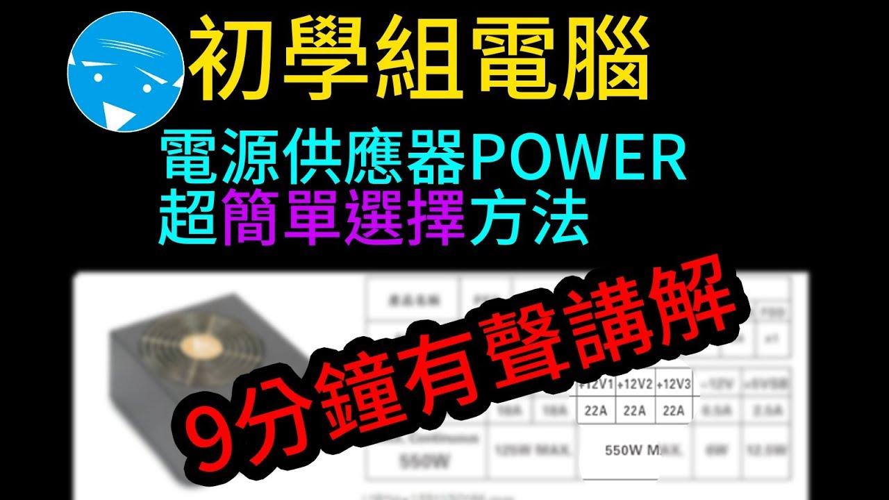 組電腦power電源供應器簡單選擇-初學者必看 - YouTube
