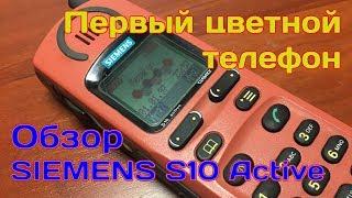 SIEMENS S10 active. Обзор первого телефона с цветным экраном.