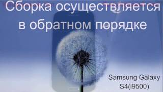 Замена стекла Samsung Galaxy S4(i9500) на OCA пленку(, 2016-03-12T10:12:56.000Z)