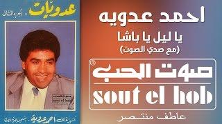 يا ليل يا باشا (مع صدى الصوت) احمد عدوية