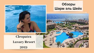 Видеообзор отеля CLEOPATRA LUXURY RESORT 5 * (Sharm El Sheikh)