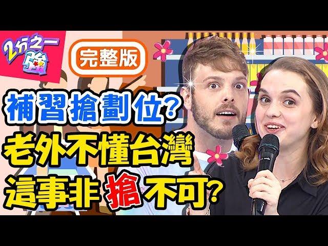 颱風天掃貨?外國人看不懂台灣人瘋搶「這個」?各國這些事搶得更離奇?妲夏 布萊恩【#2分之一強】20191022 完整版 EP1175