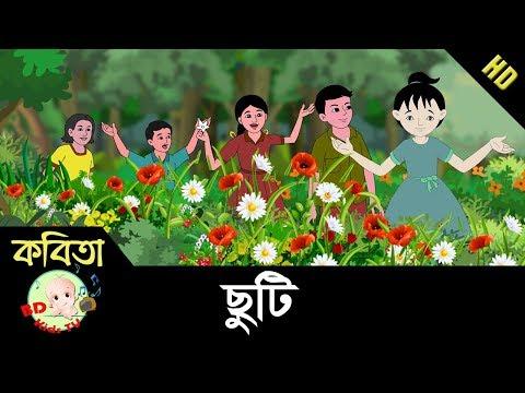 Chuti | ছুটি | Bangla Rhymes | Bangla Kids Song | HD