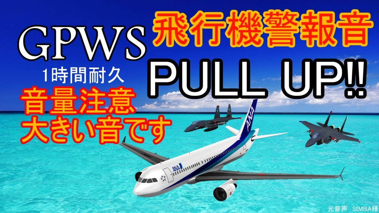 1時間耐久 飛行機警報音 PULL UPほか - YouTube