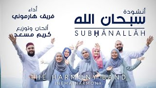 Download lagu INEMA HARMONY - SUBHANALLAH ( Official Music Video )