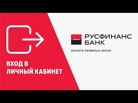 Как зарегистрироваться в русфинанс банк личный кабинет