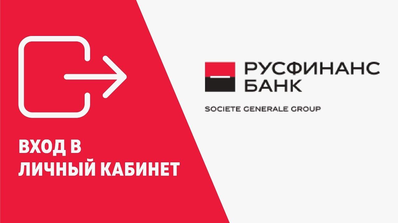 русфинанс банк потребительский кредит процентная ставка скб банк пермь отзывы клиентов по кредитам