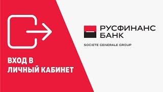 Вход в личный кабинет Русфинанс Банка (rusfinancebank.ru) онлайн на официальном сайте компании