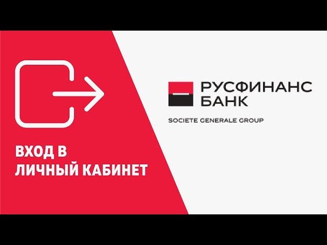 оплата кредита через приложение русфинанс банк онлайн кредит ипотека банк