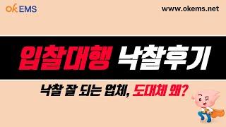 입찰정보사이트 낙찰후기BEST3