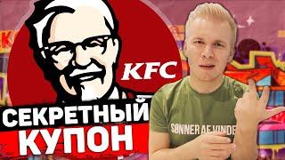 Проверка секретных купонов KFC 2 / Купоны от подписчиков