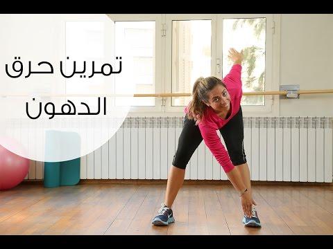 تمارين رياضية لحرق الدهون في الجسم   مع حنين