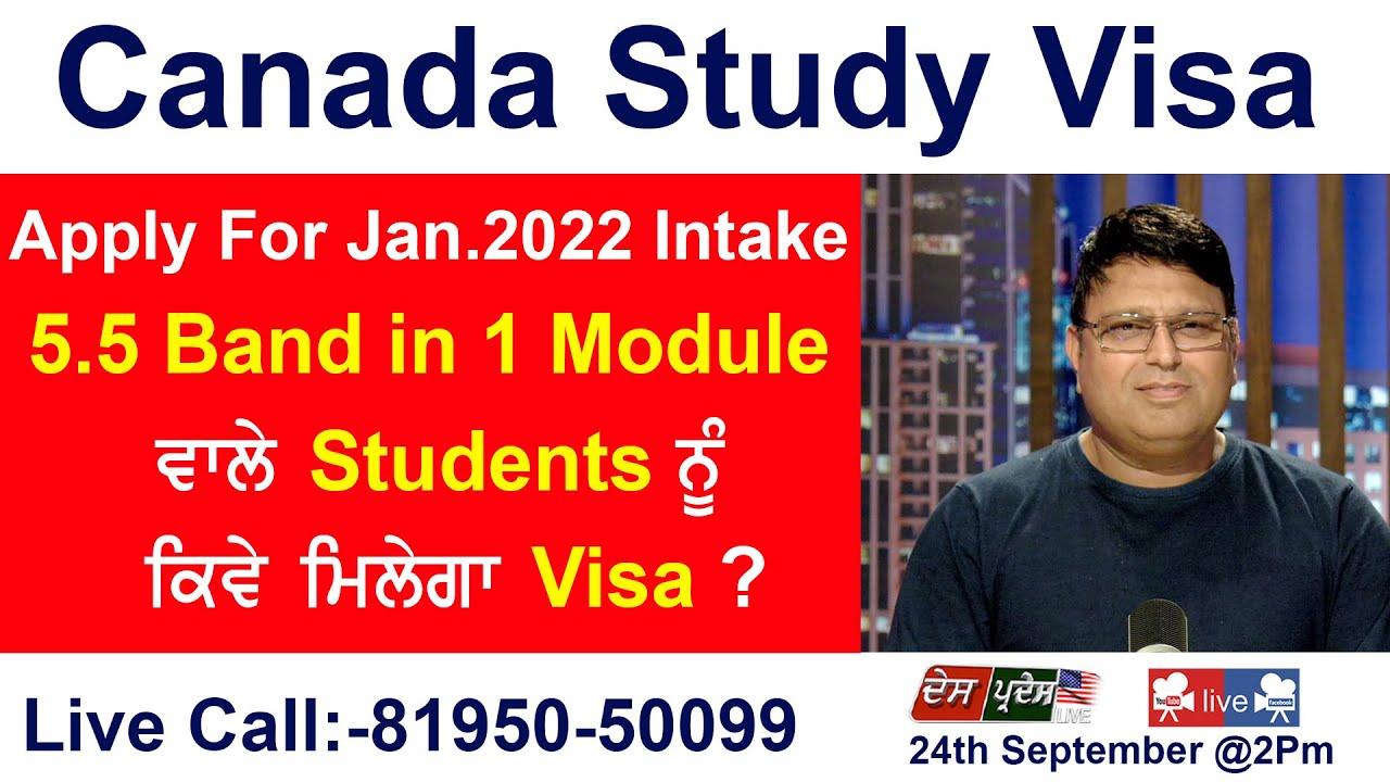 Download Canada Study Visa  5.5 Band in 1 Module ਵਾਲੇ Students ਨੂੰ ਕਿਵੇਂ  ਮਿਲੇਗਾ  Visa ?