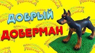 ЛЕПИМ СОБАКУ ПОРОДЫ ДОБЕРМАН ИЗ ПЛАСТИЛИНА   PLASTICINE DOG BREED DOBERMAN