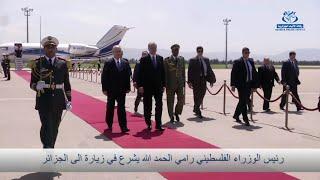 رئيس الوزراء الفلسطيني يشرع في زيارة رسمية إلى الجزائر