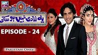 Yeh Shadi Nahin Hosakti -  Episode 24 Full HD - ARY Zindagi Drama