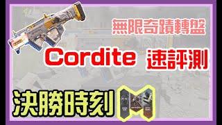 【決勝時刻M 】Cordite 全評測!無限奇蹟 傳奇槍轉盤開轉!