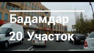 Баку Бадамдарское шоссе 20 участок