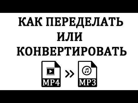 Как Конвертировать (сделать) MP4 в MP3