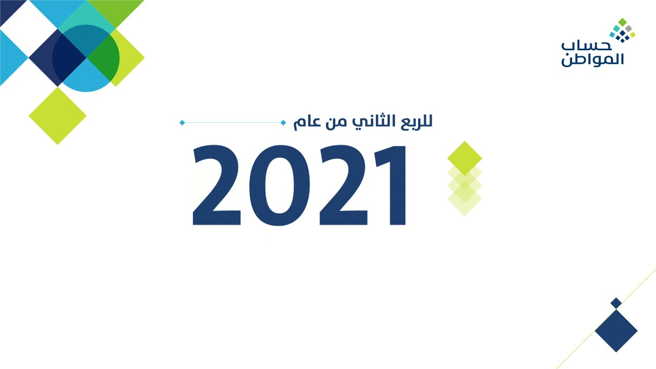 أكثر من 1.5 مليون عملية تعامل معها برنامج حساب المواطن في الربع الثاني من عام 2021م.