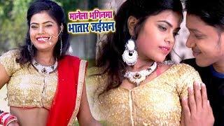 मानेला भगिनवा भतार जइसन हो | Manela Bhaginwa Bhatar Jaisan | Kunal Kumar | Bhojpuri Songs 2019 New