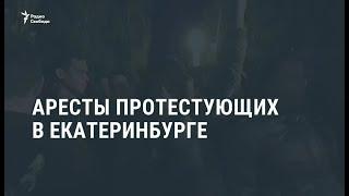 В Екатеринбурге задержаны десятки участников акции протеста / Новости