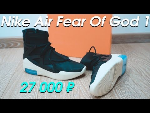 Nike Air Fear Of God 1 | Зачем столько клея за 27000 ₽ ?