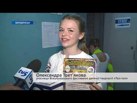 Телеканал TV5: На запорізькому курорті запалили «Зірки Азову»