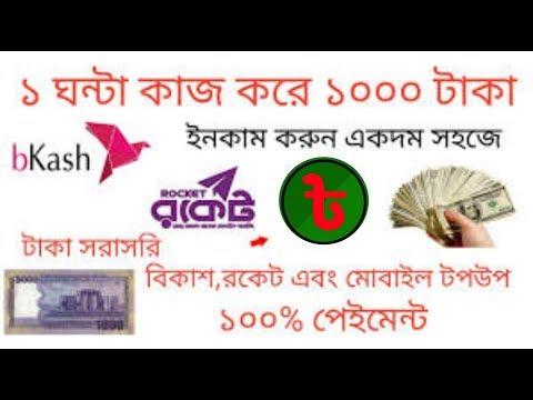 My BDT app|daily 100 to 200 take income||এই আপ ব্যবহার করে ১০০ থেকে 200 টাকা ইনকাম||