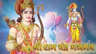 श्री राम चंद्र कृपालु भजमन प्रभु श्री राम भजन.......