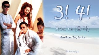 Roo'ra (룰라) 3! 4! - Han/Rom/Eng Lyrics (가사) [1996]