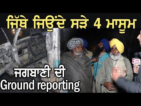 Sangrur Incident ਦਾ ਜਿੰਮੇਵਾਰ ਕੌਣ ? Ground Report Live