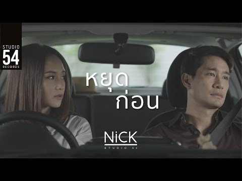Nick Studio54 - หยุดก่อน (Official Music Video)
