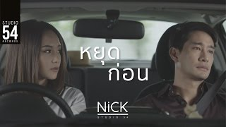 Nick Studio54 - หยุดก่อน (Official Music Video)