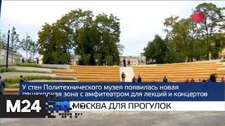 """""""Москва и мир"""": парк у Политехнического музея и вакцинация от гриппа - Москва 24"""